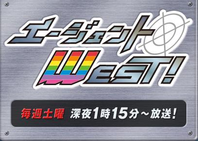 ABC朝日放送エージェントWEST